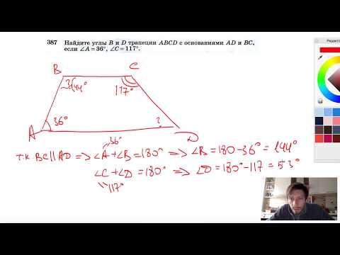 №387. Найдите углы В и D трапеции ABCD с основаниями AD и ВС, если ∠A=36°, ∠C= 117°.
