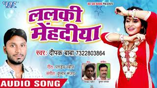 Deepak Baba का नया हिट गना - Lalki Mehandiya - Lalki Mehandiya - Bhojpuri Superhit Song 2018