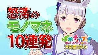 【大女優ゴルシ】怒涛のモノマネ10連発!@ウマ娘