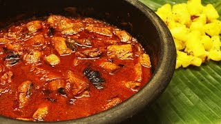 Meen Mulakittathu  (Kerala Style Fish Curry - Without Coconut)