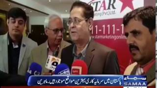 Samaa Tv for Expo London 2017