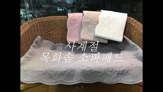 [#96] 사계절 목화솜 소파패드 돌침대패드[#남대문최…