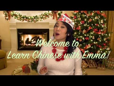"Learn ""We Wish You A Merry Christmas"" in Mandarin Chinese with Emma!"