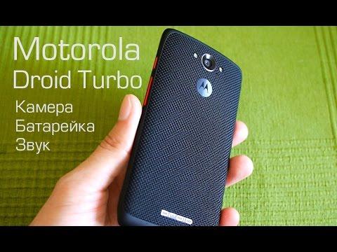 Обзор Motorola Droid Turbo: звук, камера, автономность
