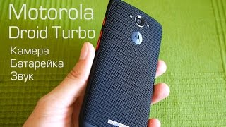 видео где купить мобильный телефон motorola droid maxx