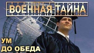 Военная тайна с Игорем Прокопенко - 3. Ум до обеда. Передача от 04.05.2015