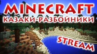 RedCrafting - Стрим - Казаки-разбойники