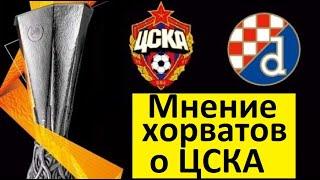 ЦСКА намного сильнее Динамо Загреб мнение хорватов