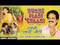 Download HUMKE SAARI CHAAHI | Old Bhojpuri Lokgeet Audio Songs Jukebox | Singer - BHARAT SHARMA VYAS MP3 song and Music Video