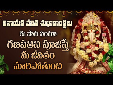VINAYAKA CHAVITHI SPECIAL SONGS | GANAPATHI TELUGU DEVOTIONAL SONGS | BEST TELUGU BHAKTI SONGS 2020
