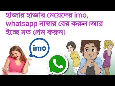 হাজার হাজার মেয়েদের  imo নাম্বার নিন | Search Unlimited Girls Friends imo whatsapp number