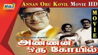 Annan Oru Koil | Tamil Full Movie HD | Sivaji Ganesan | Sujatha | RajTv