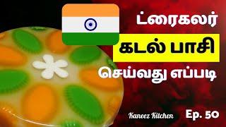Kadal Pasi / AgarAgar  / AgarAgar Flag colour / Kaneez  Kitchen Ep 50