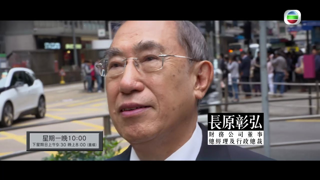 商.對論 - 第 19 集預告:長原彰弘先生 (TVB) - YouTube