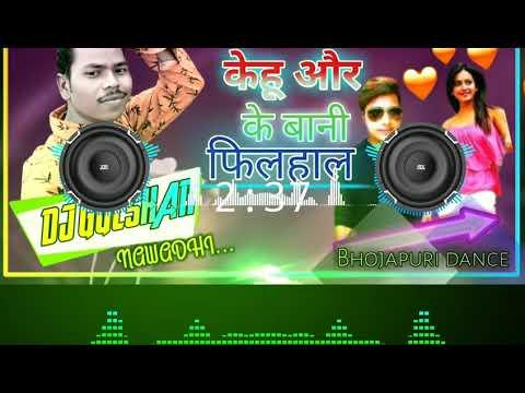 kehu-aur-ke-bani-filhal-line-mat-mara-hypar-dance-mix-bhojapuri-dj-song-supar-dj-gulshan-nawadhi