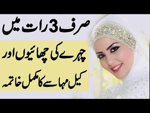 Chehre Ki Chaiyan Khatam Karne Ka Tarika - Face Beauty Tips | Urdu Mag