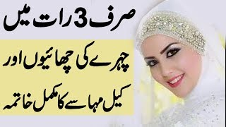 Chehre ki Chaiyan Khatam karne ka Tarika - Face Beauty Tips | Urdu Mag
