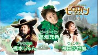 ブロードウェイミュージカル『ピーターパン』2011 CM15秒
