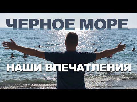Черное море. Отдых. Цены. Август 2018. Наш первый отдых на Черном море после переезда в Краснодар.