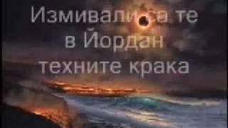 Ishtar Horchat Hai Caliptus BG ПРЕВОД