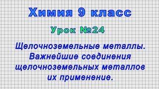 Химия 9 класс (Урок№24 - Щелочноземельные металлы. Важнейшие соединения и их применение.)