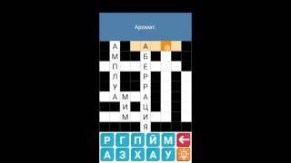 Кроссворды Сканворды русские | Russian Crossword Puzzles Free