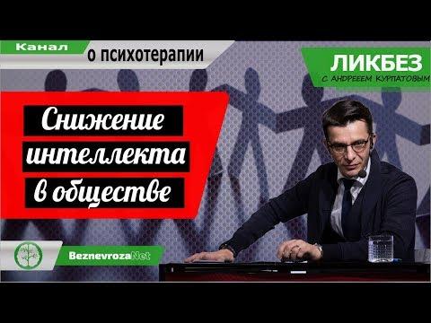 Снижение интеллекта в обществе / Ликбез с Андреем Курпатовым