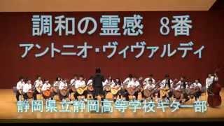 調和の霊感 8番 : アントニオ・ヴィヴァルディ 静岡県立静岡高等学校ギター部
