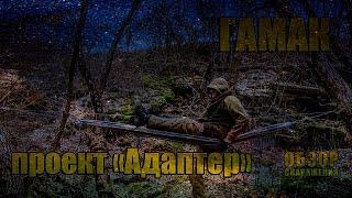 Обзор снаряжения - Гамак - проект Адаптер(Обзор снаряжения - Гамак - проект Адаптер. В данном обзоре я продемонстрирую усовершенствованную конструкц..., 2015-03-19T16:30:13.000Z)