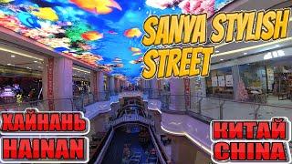 Хайнань ТЦ SANYA STYLISH STREET Китай