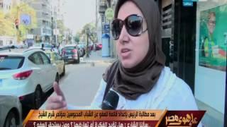 على هوى مصر | شاهد ماذا قال الناس : هل تؤيد أم تعارض فكرة إعداد قائمة للعفو عن الشباب الحبوسين ؟