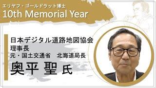 日本デジタル道路地図協会 理事長 国土交通省 元北海道局長 奥平聖 様