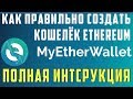 MYETHERWALLET THE CREATION AND REGISTRATION OF A PURSE  MYETHERWALLET HOW TO CREATE A WALLET