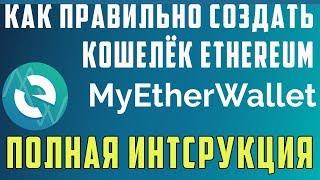 Myetherwallet Создание и Регистрация Кошелька | как Создать Кошелек для Ethereum | Заработок на Киви Кошелек Автоматом