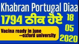 18 May 2020 [PUNJABI IN PORTUGAL] KHABRAN PORTUGAL DIAA - PORTUGAL NEWS IN PUNJABI