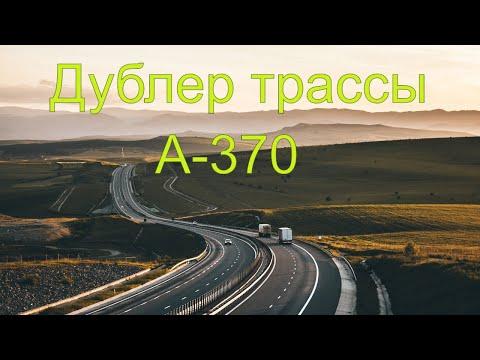 Дублер трассы А-370 «Уссури» Хабаровск – Владивосток