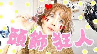 譚杏藍 Hana Tam - 叫我頭飾.狂人!!!! [中字]