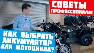 Как выбрать аккумулятор для мототехники? Узнай главное.