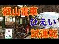 【スクープ】目撃 試運転 叡山電車 ひえい まじでかっこよかった件