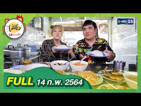 พาชิมร้านอาหารรสเด็ดย่านสุขุมวิท | FULL ไส้กิ่ว 14 ก.พ. 64 | GMM25