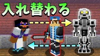 【マインクラフト】かくれんぼで人とロボットが一瞬で入れ替わる!?