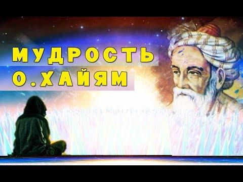 стихи омара хайяма о любви в mp3