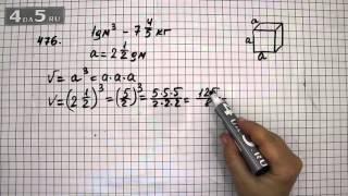 Упражнение 476. Математика 6 класс Виленкин Н.Я.