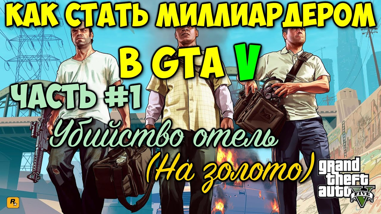 how to become billionaire in gta v in pc