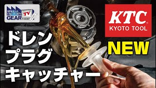KTC ドレンプラグキャッチャー【FGTV vol.344】