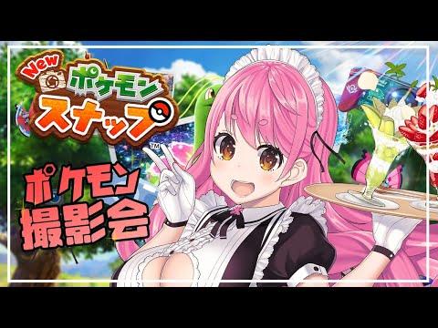 【New ポケモンスナップ】目線くださーーーい!!!!【愛園愛美/にじさんじ】