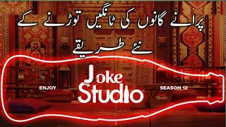 Coke studio season 12 Parody | Comedy Care Unit (CCU)