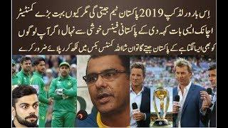 Pakistani Team Will Win Icc World Cup 2019 Waqar Younis Interview Pak Team Will Win World Cup 2019