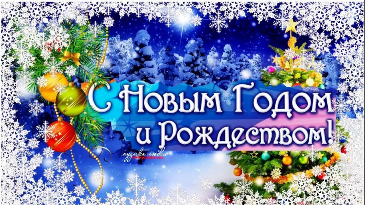 львице поздравления с новогодними праздниками и рождеством формы, трудно