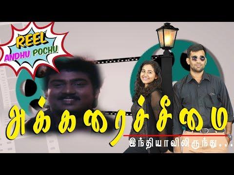 Akkarai Seemayile | India's Step Up | Reel Anthu Pochu Epi 24 | Madras Central